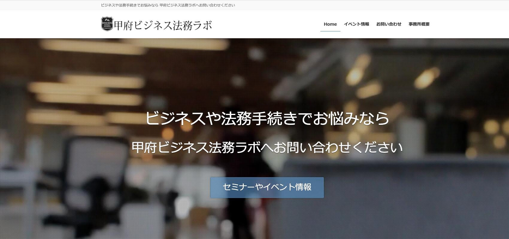 甲府ビジネス法務ラボ