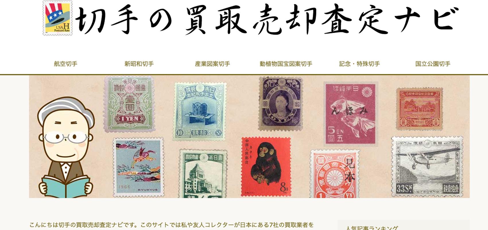 切手の買取売却査定ナビ